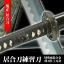 居合練習刀 2.35尺 黒石目 居合刀 模擬刀 美術刀 日本...