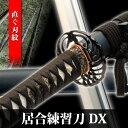 居合刀 居合練習刀 DX 直ぐ刃紋 黒石目 居合刀 模擬刀 ...