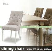 クラッシー ダイニングチェア 椅子 いす 天然木 木製 布張 食卓 リビング チェアー チェア シンプル デザイン ヨーロピアン テイスト クラシック お姫様 姫系 おしゃれ ベージュ CL-471BE