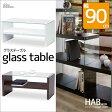 モダン テーブル 幅90cm ミッドセンチュリー 天板 ガラス ディスプレイ おしゃれ デザイン リビング センターテーブル ローテーブル ダイニング 机 カフェ ホワイト ブラウン HAB-621WH/HAB-621BR