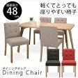 ダイニングチェア チェアー チェア 椅子 いす 布張 ファブリック 食卓 リビング 木製 天然木 軽い 軽量 座り心地 抜群 クッション 使いやすい 北欧 デザイン シンプル ブラウン ベージュ レッド CL-812CBE CL-812CBR CL-812CRD