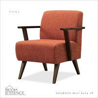 Motiモティ一人掛けソファ1Pダイニングチェアシンプルデザイン北欧布張椅子いすチェアチェアー食卓リビング座り心地ナチュラルグリーンブラウンRTO-741NA/RTO-741GR/RTO-741BR