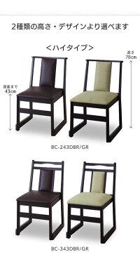 お座敷チェア高座椅子座いすハイタイプスタッキングチェアチェアー椅子いす積み重ね収納法事業務用和室冠婚葬祭飲食店店舗グリーンダークブラウンBC-243DBRBC-243GR