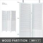 完成品スクリーン3連衝立目隠しパーテーションパーティション間仕切り飲食店オフィス木製天然木パインアジアンリゾートシンプルおしゃれホワイトOP-509WH
