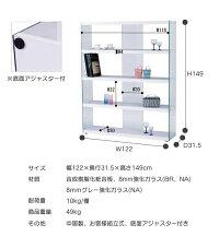 ガラスシェルフ高さ149cmディスプレイラックコレクション棚什器ラックガラスHAB-625