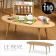 ルレーヴェ オーバルテーブル 木製 幅110cm 楕円形 センターテーブル コーヒーテーブル ローテーブル リビング ソファ カフェ 机 北欧 ナチュラル 10613