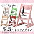 木製グローアップチェア ベビーチェア ハイチェア キッズチェア チェア 子供椅子 いす 子供用 キッズ 成長 高さ調整 安全 赤ちゃん こども 食事 83236 88852 88853 88854 88855