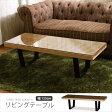 センターテーブル ココス 幅125cm リビングテーブル ローテーブル コーヒーテーブル テーブル 机 ガラス天板 モダン ミッドセンチュリー デザイン 96759