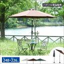 ガーデンパラソル 幅240cm アルミパラソル パラソル 傘...