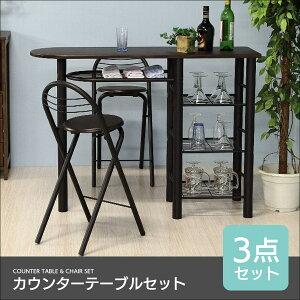 カウンターテーブル カウンターチェア 3点セット 折りたたみチェア バーテーブル 椅子 いす 95247
