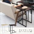 サイドテーブル リビングテーブル ソファサイドテーブル ベッドサイドテーブル テーブル 机 収納 カフェ シンプル おしゃれ 北欧 デザイン ミッドセンチュリー 43-112 43-113