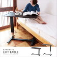 昇降テーブル リフトテーブル リフティングテーブル ベッドテーブル ハイテーブル サイドテーブル デスク 作業台 高さ調整 キャスター付き 82-720