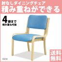 ダイニングチェア 肘なし 介護椅子 介助椅子 食卓椅子 椅子 いす スタッキング可能 低ホルム仕様 オフィス 休憩スペース 福祉施設 リビング 定番 レザー 合成皮革 pvc amigo-k-058