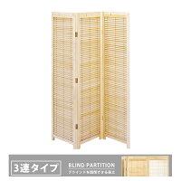 衝立3連パーテーションパーティション間仕切りスクリーン目隠しブラインド木製天然木完成品ナチュラルamigo-k-002