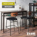 ハイチェア 座面高さ61cm チェア カウンターチェア バーチェアー キッチンチェア チェア チェアー 椅子 いす 天然木 木製 スチール リビング 食卓 モダン 北欧 シンプル デザイン EVS-CV2