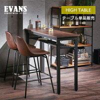 ハイテーブルカウンターテーブルバーテーブルテーブル机長方形天然木木製スチールモダン北欧シンプルデザインEVS-HT120