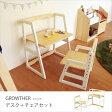 キッズデスクセット キッズチェア こども椅子 子供椅子 キッズテーブル 学習デスク 学習机 勉強机 子供用家具 高さ調整 天然木 木製 デザイン ナチュラル GW-2DS
