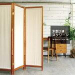 完成品木製スクリーン帆布3連パーテーションパーティション衝立目隠し間仕切り折り畳み折畳み折りたたみ収納シンプル北欧リビング自宅用オフィス店舗ブラウンHT-3(BR)