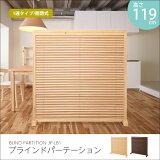 衝立 1連 ブラインド パーテーション パーティション スクリーン 間仕切り 開閉式 簡単組立 木製 天然木 リビング キッチン 玄関 エントランス オフィス 店舗 コンパクト ブラウン ナチュラル JP-LB1
