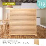 送料無料ブラインド開閉式衝立1連間仕切りパーテーションパーティションスクリーン木製天然木簡単組立自宅用オフィス店舗ナチュラルJP-LB1(NA)