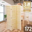 ブラインドができる木製の3連衝立 高さ172cm パーテーション パーティション ブラインド 間仕切り スクリーン 目隠し 衝立 折り畳み 折畳み 折りたたみ 天然木 木製 リビング インテリア オフィス 店舗 完成品 ナチュラル JP-LB3(NA)