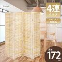 衝立 4連 高さ172cm パーテーション パーティション ブラインド 間仕切り スクリーン 折り畳み 折畳み 折りたたみ 目隠し リビング インテリア 自宅用 オフィス 店舗 天然木 木製 完成品 JP-LB4 (NA)
