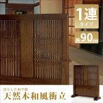 天然木幅90cm和風衝立1連和室パーテーションパーティション間仕切り木製玄関飲食店自宅オフィス店舗家具JP-T900