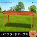 テーブル 幅160cm ガーデンテーブル ウッドテーブル 机...