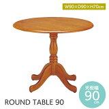 ラウンドテーブル 幅90cm テーブル ラウンジテーブル 丸テーブル ダイニングテーブル 天然木 机 円形 カフェテーブル 北欧 カントリー シンプル 木製 ナチュラル 丸型 テーブル サイドテーブル ブラウン RT-900
