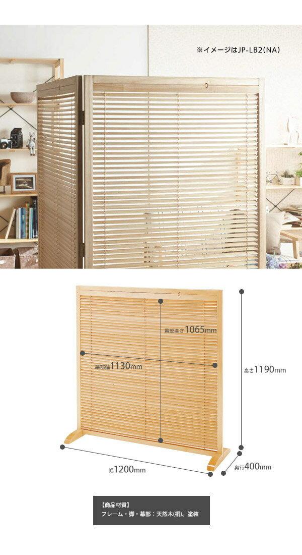 衝立 1連 高さ119cm ブラインド パーテーション パーティション スクリーン 間仕切り 開閉式 簡単組立 木製 天然木 リビング キッチン 玄関 エントランス オフィス 店舗 コンパクト ナチュラル JP-LB1 (NA)