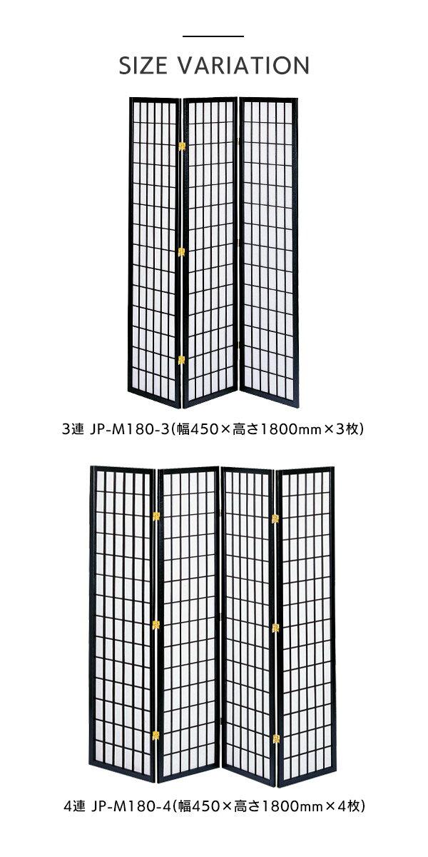 和風衝立 3連 高さ180cm 間仕切り パーテーション パーティション 衝立 目隠し スクリーン 折りたたみ 折り畳み 収納 リビング インテリア オフィス 店舗 家具 完成品 黒 ブラック JP-M180-3 (BK)