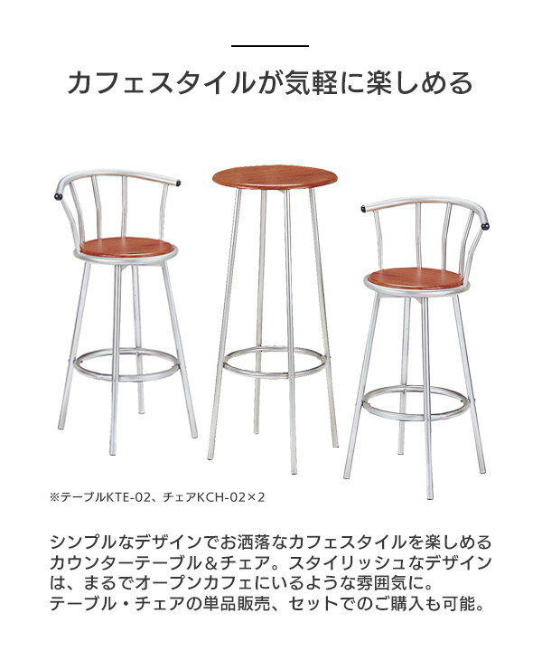 テーブル 高さ105cm ハイテーブル バーテーブル カウンターテーブル カフェテーブル 丸テーブル 机 ラウンド 丸型 円形 シンプル スタイリッシュ バー 飲食店 店舗 KTE-02