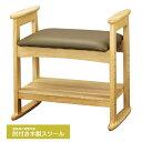 スツール 座面高さ41cm 肘付きベンチ 腰掛け椅子 いす イス 椅子 手すり付 高さ調整 天然木 木製 介護 介助 玄関 安全 ナチュラル W-5H(NA)