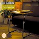 フォールディングテーブル 折りたたみテーブル サイドテーブル ナイトテーブル テーブル 机 ベッドサイド ソファサイド 折畳み 折り畳み 角度調整 高さ調整 多目的 作業 パソコン コンパクト ナチュラル ブラウン FLS-1・・・