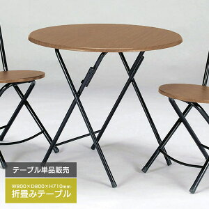 折りたたみ テーブル フォールディングテーブル ダイニング コンパクト リビング シンプル デザイン ブラウン
