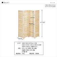 完成品パーテーション衝立4連ブラインド間仕切りスクリーン目隠しリビングインテリアパーティション自宅用オフィス店舗折り畳み折畳み折りたたみ天然木木製ブラインドのように開閉できるブラウンJP-LB4(BR)
