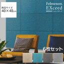 壁に貼って簡単に吸音ができるフェルトボード吸音パネル 40×40 45度カットタイプ 6枚セット 防音 吸音 パネル 壁面パネル 騒音対策 簡単施工 断熱材 インテリア EX-4040C