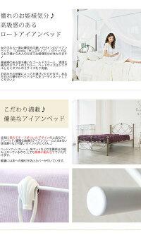 お姫様ベッドシングルアイアンベッドベッドフレームロートアイアン姫系かわいい可愛いメッシュベッド寝具パイプベッドゴールドBSK-906S-GD