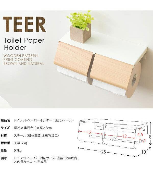 ペーパーホルダー トイレットペーパー ホルダー 収納 収納ケース サニタリー トイレ 収納 木目調 スチール 完成品 簡単 設置 シンプル デザイン TP-900M