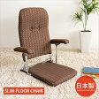 肘付き座椅子 フロアチェア ローチェア チェア 座いす こたつ椅子 コンパクト 省スペース 収納 おりたたみ 折りたたみ 折り畳み 肘置き リクライニング 国産 ブラウン YS-1046-BR
