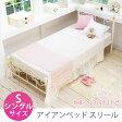 アイアンベッド ベッドフレーム シングルベッド パイプベッド ベッド お姫様 姫系 かわいい 可愛い キュート BSK-910S
