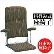 薄型 肘付き座椅子 フロアチェア ローチェア チェア 座いす こたつ椅子 コンパクト 省スペース 収納 おりたたみ 折りたたみ 折り畳み 肘置き リクライニング 国産 ブラウン YS-1046-BR