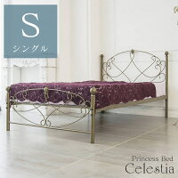 Celestiaセレスティアアイアンベッドシングルベッドフレームロートアイアンお姫様姫系かわいい可愛いメッシュベッド寝具パイプベッドゴールドBSK-906S-GD