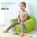 キッズソファ 幅53cm 1人掛け コンパクトソファ ソファ ローチェア チェアー 子供椅子 いす 軽量 プレゼント 可愛い かわいい カラフル リビング マルメロ SF-10K