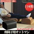 日本製 座椅子用 オットマン 座いす 座イス 足置き レザー スーパーソフトレザー リビング 和室 座椅子 合成皮革 合皮 国産 ブラック OT-013-BK