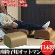 日本製 座椅子用 オットマン 座いす 座イス 足置き レザー スーパーソフトレザー リビング 和室 座椅子 合成皮革 合皮 国産 ブラウン139 OT-013-BR139