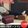 日本製 座椅子用 オットマン 座いす 座イス 足置き レザー スーパーソフトレザー リビング 和室 座椅子 合成皮革 合皮 国産 ワインレッド OT-013-WIN