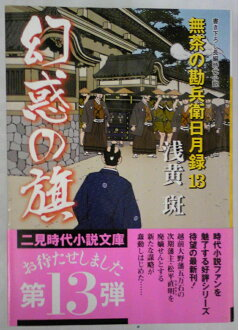 炫橫幅地獄 kanbei,月録 13 (二次小說平裝書見) 淺黃斑塊