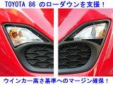 【TOYOTA 86 ウインカー対策!】 ウインカーマスク 86 ZN6用
