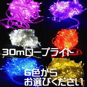 LEDロープライトで色鮮やかにデコレーションLEDロープライト 防水 30m巻 6色からお選びください